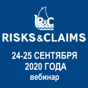Risk&Claims 2020