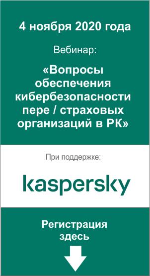 4 ноября 2020 года: «Вопросы обеспечения кибербезопасности страховых (перестраховочных) организаций в Республике Казахстан»