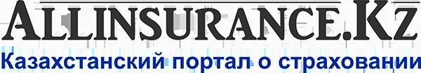 Казахстанский портал о страховании - ALLINSURANCE.KZ